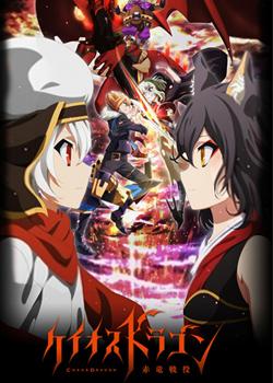 Chaos Dragon: Sekiryuu Seneki | 01/?? | MEGA