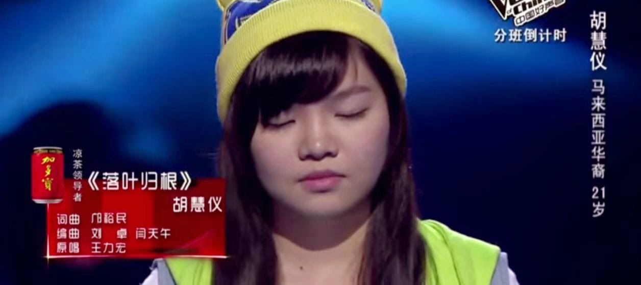 Wendy woo The voice of China season 3