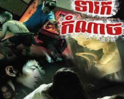[ Movies ] TeaRuok KomNach - Khmer Movies, chinese movies, Short Movies