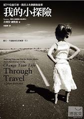 我的小探險 70位旅行者,找回人生熱情的故事