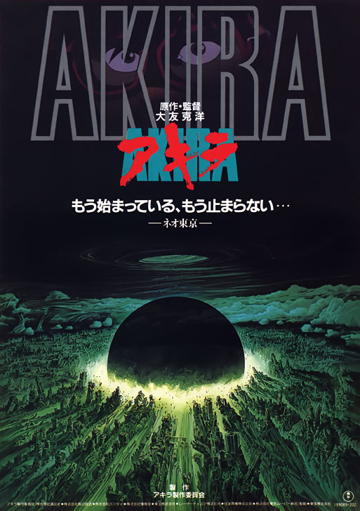 japanese movie posters akira