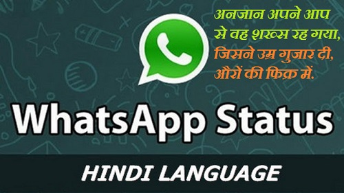 hindi whatsapp status, whatsapp status in hindi, best two line whatsapp staus