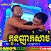 CTN Comedy, Koun Nheak Sach (6 Dec 2014)