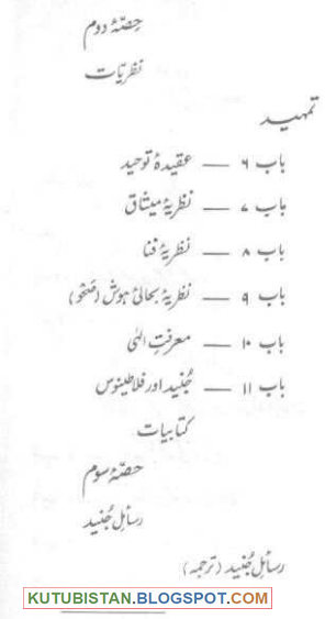 Another Sample page of Junaid Baghdadi Pdf Urdu biography Book