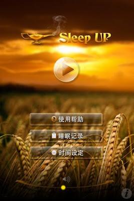 睡眠軟體 下載