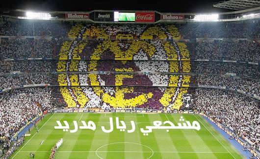 صورة مشجي الريال , صور مشجعين ريال مدريد , اجمل صورة لمشجعي الريال .