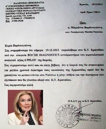 Ευχαριστήρια επιστολή προς την κα Μαριάννα Βαρδινογιάννη από τον δ/ντη του Κ.Υ.Κρανιδίου Μ. Μαχαίρα
