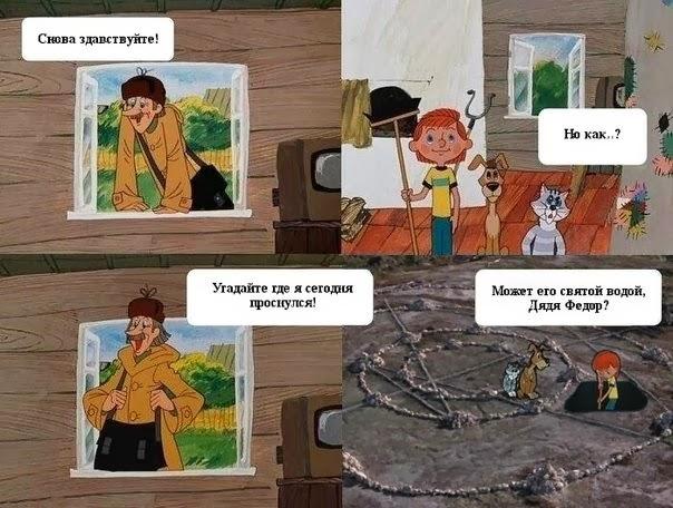 Простоквашино мем