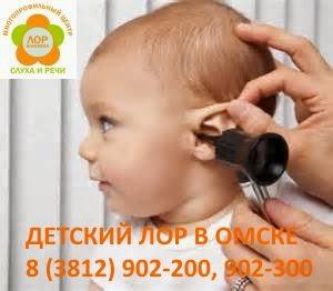 Прием детского лора в Омске
