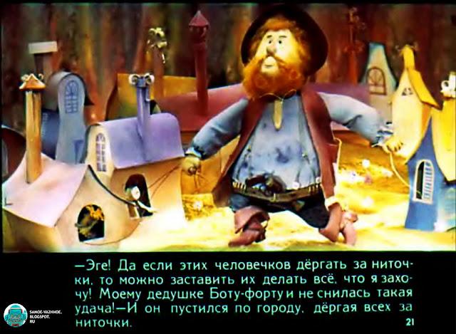 Диафильмы для детей смотреть онлайн