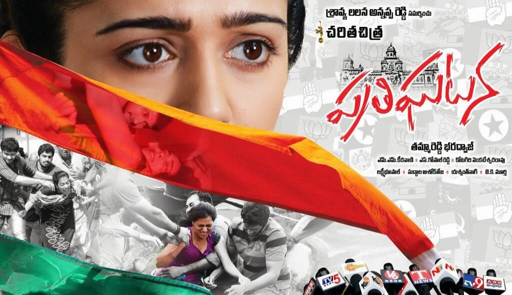 Prathighatana 2014 Telugu Movie Watch Online
