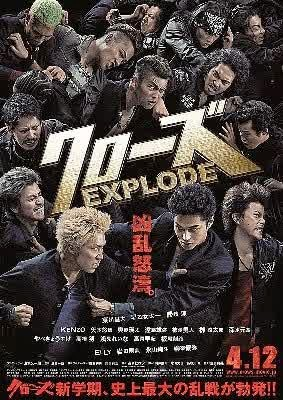 Download Crows Explode (Crows Zero 3) 2014 BluRay Subtitle Indonesia