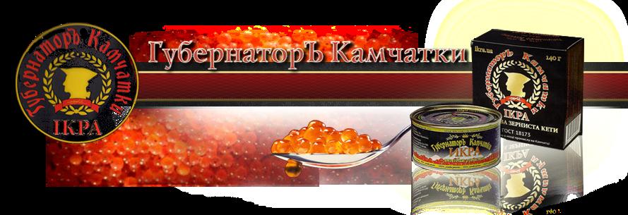ТМ ГубернаторЪ Камчатки