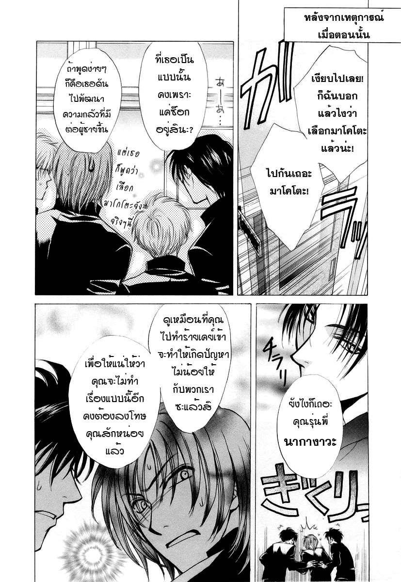 อ่านการ์ตูน Kakumei no Hi 4 ภาพที่ 17