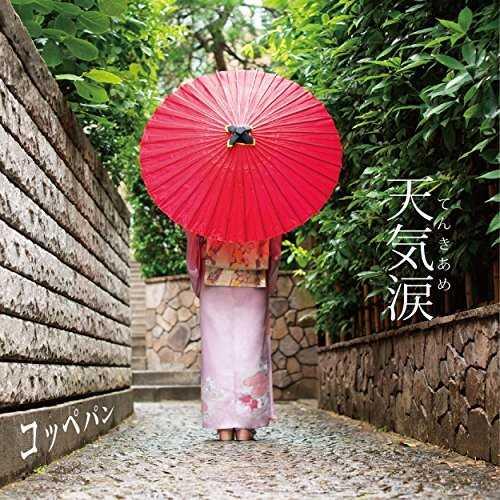 [MUSIC] コッペパン – 天気雨 (2014.12.03/MP3/RAR)