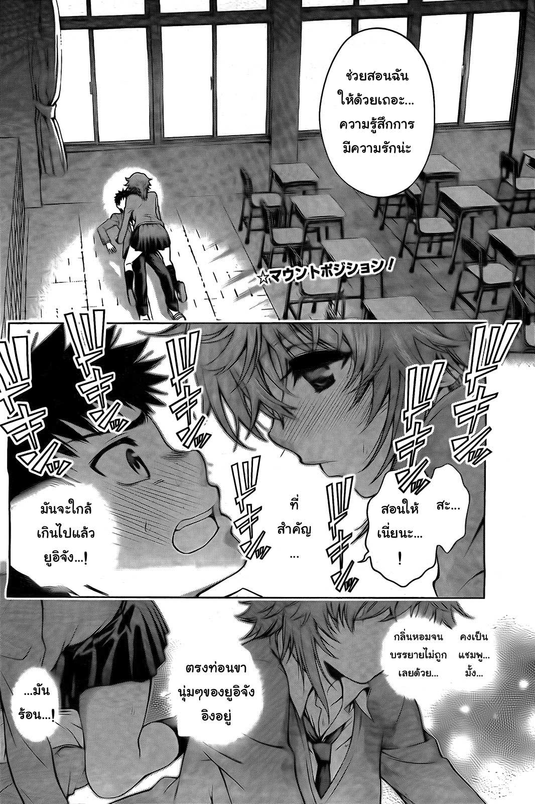 อ่านการ์ตูน Koisome Momiji 6 ภาพที่ 2