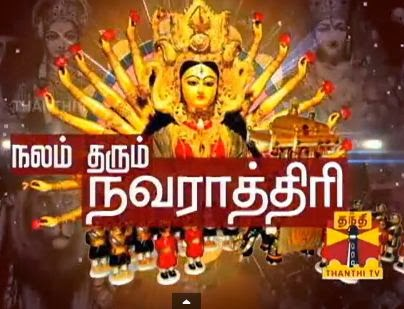 NALAM THARUM NAVARATRI – Navarathri Special Program Day 3 07.10.2013 Thanthi TV