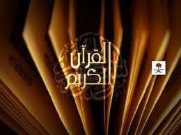 index قناة القران الكريم بث مباشر اونلاين  tv quran live