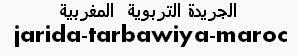 http://jarida-tarbawiya-maroc.blogspot.com/