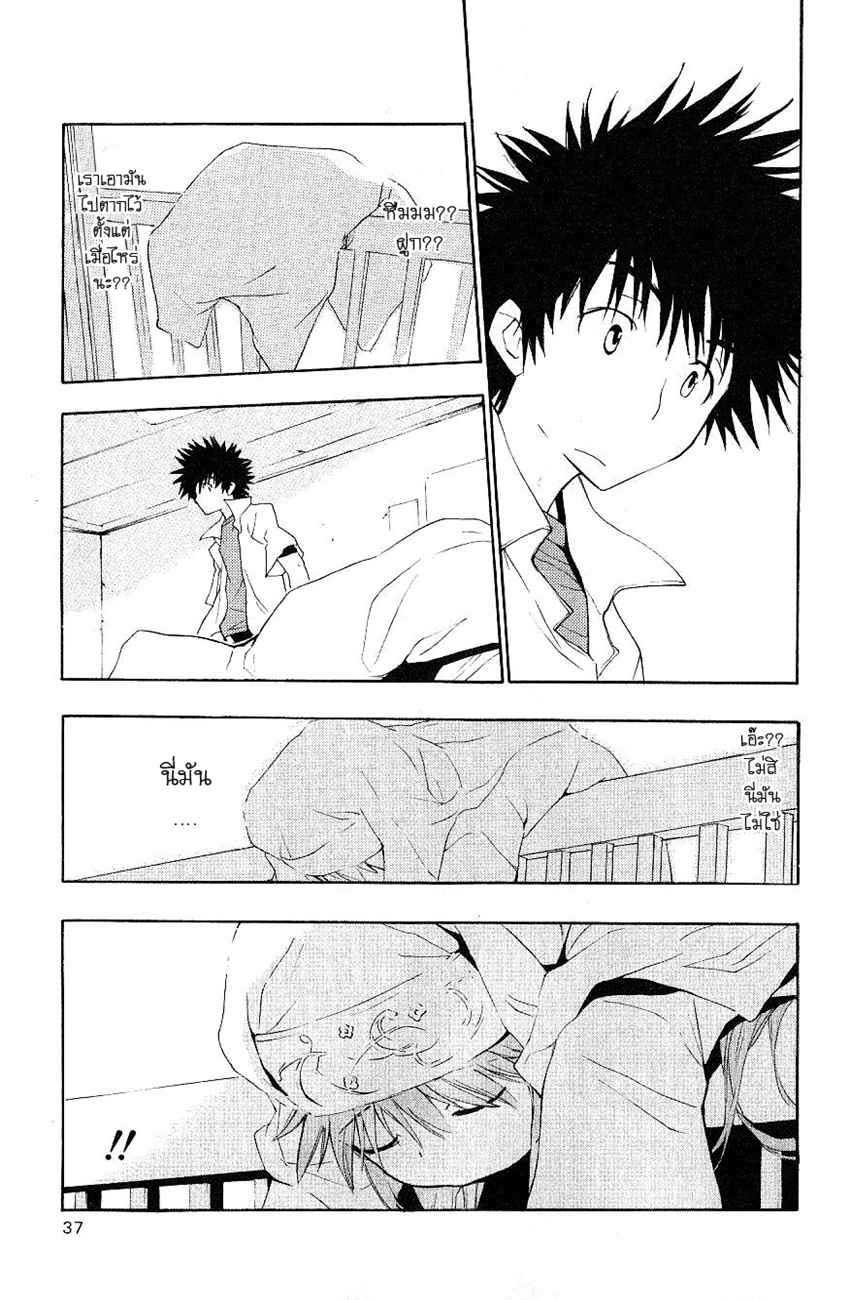 อ่านการ์ตูน To aru Wasurerareta Ai no Index to Touma 1 ภาพที่ 38