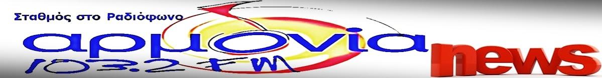 www.armoniaradio.gr