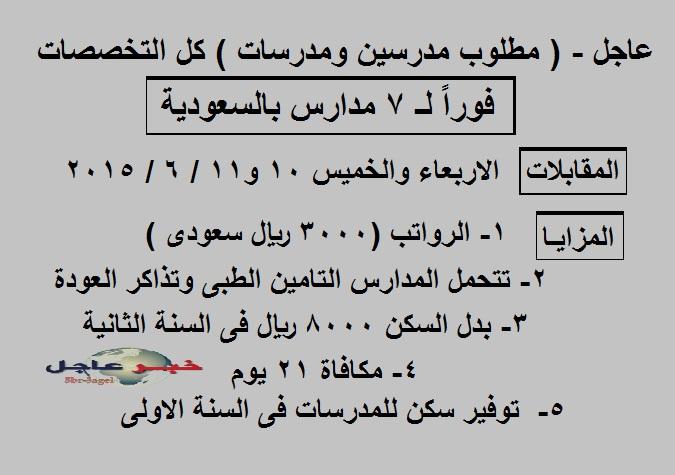فوراً - لـ 7 مدارس بالسعودية مدرسين ومدرسات كل التخصصات المفابلات حتى 11 يونيو
