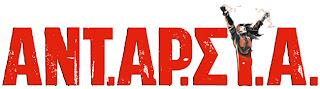 http://2.bp.blogspot.com/-WXaEkf-G9Mg/TypYfaM3BZI/AAAAAAAAGjY/fU4aCDw0zc4/s1600/ANTARSYA+RED.jpg