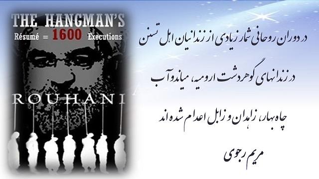 ایران- پیامهای مریم رجوی-عکس اعدام زندانیان اهل سنت