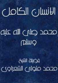 الإنسان الكامل محمد صلى الله عليه وسلم - كتابي أنيسي