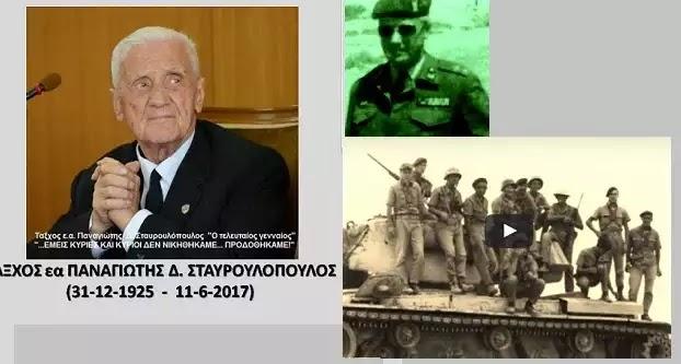 ΕΦΥΓΕ Ο Π. ΣΤΑΥΡΟΥΛΟΠΟΥΛΟΣ ΤΕΛΕΥΤΑΙΟΣ ΔΙΟΙΚΗΤΗΣ ΤΗΣ ΕΛΔΥΚ ΠΟΥ ΕΞΟΛΟΘΡΕΥΣΕ ΧΙΛΙΑΔΕΣ ΤΟΥΡΚΟΥΣ ΤΟ 1974