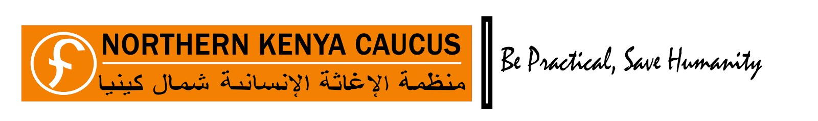 NORTHERN KENYA CAUCUS (NORKENYA)....A NOT-FOR-PROFIT HUMANITARIAN AND DEVELOPMENT ORGANIZATION