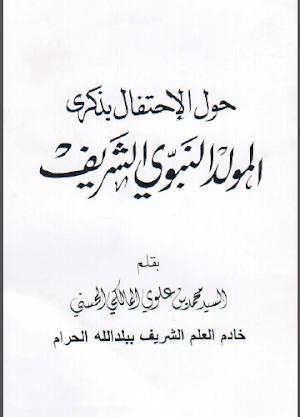 Download Kitab Tentang Maulid Nabi Karangan Sayyid Muhammad Alawy Al-Maliky