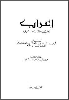 كتاب إعراب لامية الشنفرى - أبو البقاء العكبري