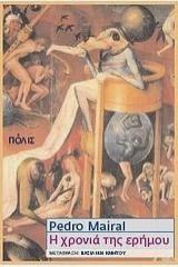 «Η χρονιά της ερήμου» ή το ταγκό της βαρβαρότητας, του Pedro Mairal