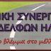 Ανακοίνωση Ενωτικής Συνεργασίας Συναδέλφων ΗΛΠΑΠ