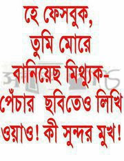 Bangla Funny Image for Facebook