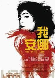 2012柏林影展參展影片《我,安娜》原著小說