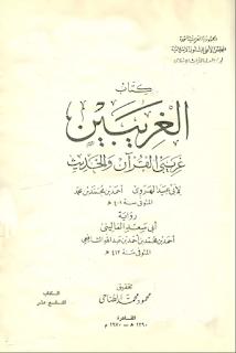 الغريبين غريبي القرآن والحديث