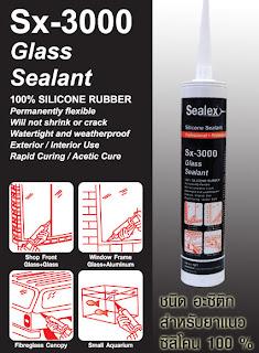 อะซิติก ซิลิโคน 100%ชนิดแห้งเร็ว sealex SX-3000