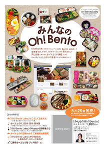 「みんなのOh!Bento」To be released on 29 May 2013