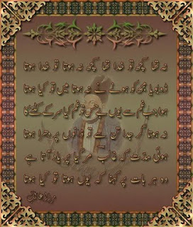 Mirza Ghalib Best Ghazal Poetry Pictures