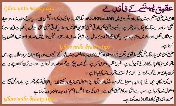 Yaqoot Stone Benefits In Urdu Akik-aqeeq (carnelian stone) | 580 x 351 jpeg 70kB