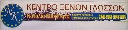 """100% η επιτυχία του """"Κ. Ξ. Γλωσσών"""" Ναταλίας Κασάτκινα στην Ερμιόνη -- """"Success is our secret""""..."""