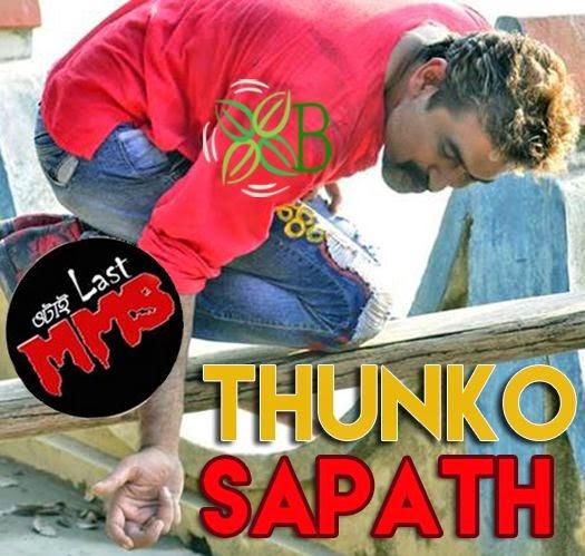 Thunko sapath, Silajit Majumder