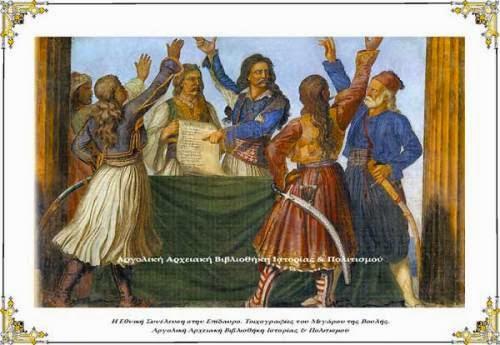 1-1-1822 η πρώτη ελευθέρα Συνέλευσις των Ελλήνων ως Έθνος