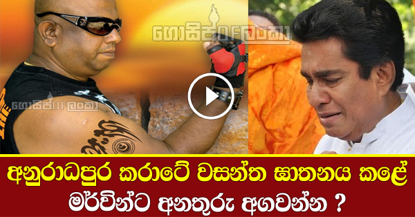 The reason for Anuradhapura Karate Wasantha Zoysa's murder