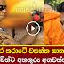 The reason for Anuradhapura Karate Wasantha Zoysa's murder