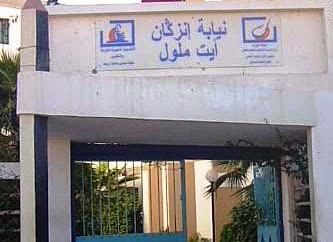 وقفة احتجاجية إنذارية للاتحاد الوطني للشغل بالمغرب بانزكان آيت ملول