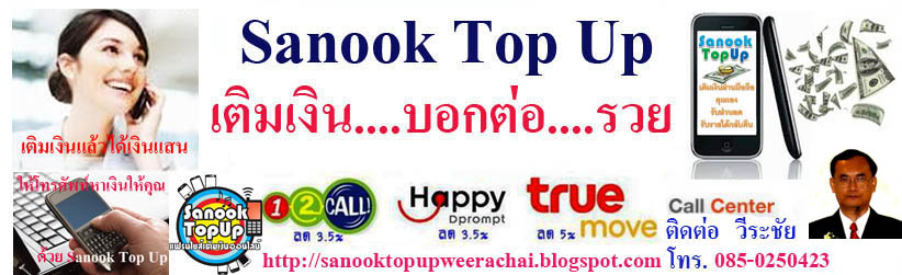 Sanook Top Up