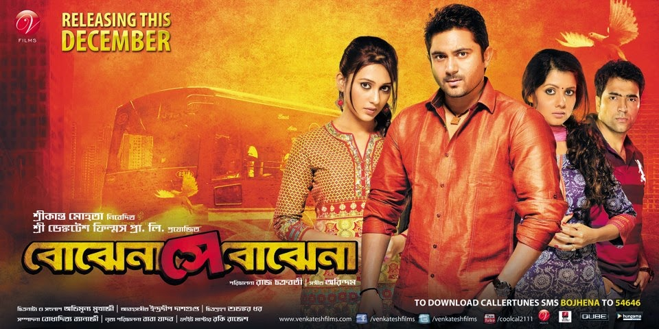 bojhena se bojhena full movie 720p free download